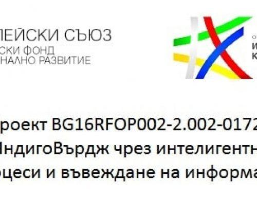 ИндигоВърдж с първия си голям проект финансиран от ЕС чрез ОПИК [BULGARIAN VERSION]