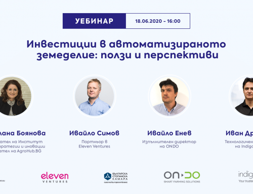 "IndigoVerge will join the free webinar (in Bulgarian) on ""Investments in automated farming – benefits and perspectives"""